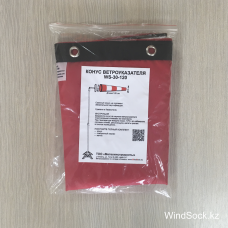 Windsock WS-30-120