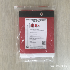 Windsock WS-50-100