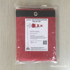 Windsock WS-50-150