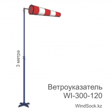 Windsock complete with mast WI-300-120