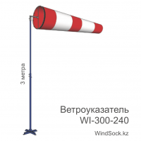 Windsock complete with mast WI-300-240