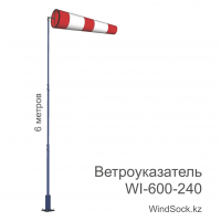Windsock complete with mast WI-600-240