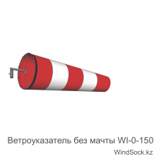 Windsock set without mast WI-0-150